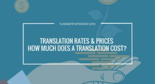 Translation Rates & Prices – How Much Does a Translation Cost?